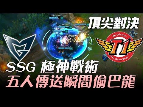 SSG vs SKT Game1 精華  ssg各種傳送偷巴隆