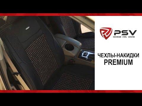 Чехлы-Накидки Premium PSV
