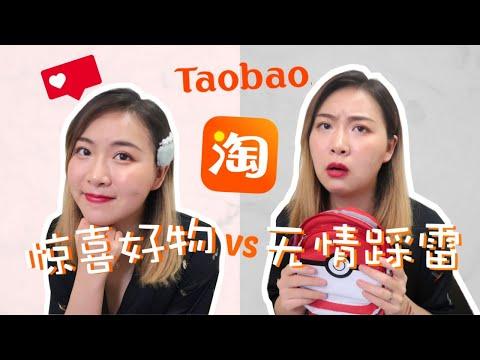 淘宝开箱 | 平价好物 绝美眼影!超惊喜的饰品分享 | 踩雷的小包包 | Taobao Haul