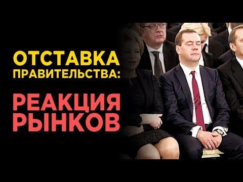 Отставка правительства, материнский капитал за первенца и рекорды Сбербанка / Финансовые новости