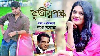 """Tisha Bangla Natok"" - ""তৃতীয় পক্ষ"" (Tritio Pokhkho) - Imroz Tisha   Joy   Hasan Masud"