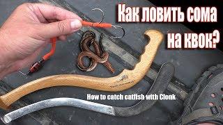 Правильная снасть для ловли сома на квок