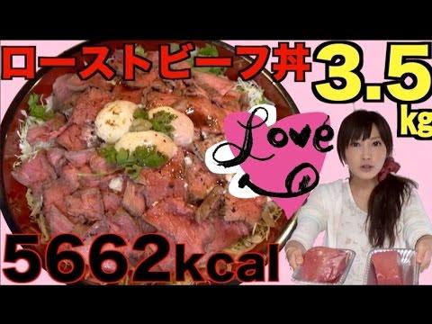Kinoshita Yuka [OoGui Eater] 3.5kg of Roast Beef Donburi