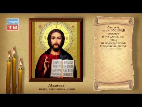 Молитва или заговор от рожи