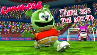 "Пни же ты мячь World Cup 2018 ""GO FOR THE GOAL"" Russian Version - Gummy Bear Song"