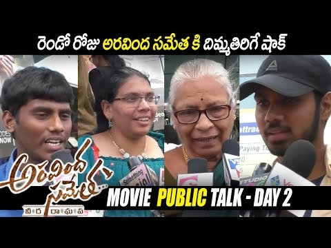 Download Aravinda Sametha 2nd Day Public Talk | Aravinda Sametha Second day Public Response | Filmylooks