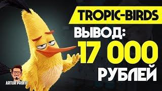 Tropic-birds.biz - Экономическая игра с выводом денег! Вывожу 17 000 рублей! / #ArturProfit