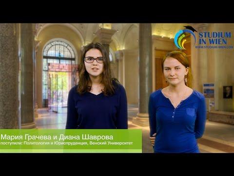 Обучение в Австрии для русских (отзыв студенток Венского Университета)
