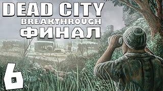 S.T.A.L.K.E.R. Dead City Breakthrough #6. Финал