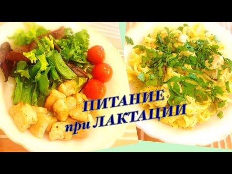 ПИТАНИЕ при ЛАКТАЦИИ / Anada Loft