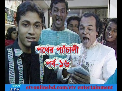 Pather Panchali Ep-16 | পথের প্যাঁচালী-১৬ | পতেঙ্গা । দেবাশীষ । ETV Entertainment