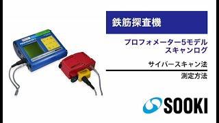 鉄筋探査機 プロフォメーター 5モデルスキャンログ サイバースキャン法 測定方法