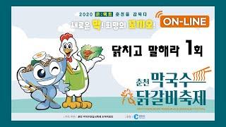 2020춘천막국수닭갈비축제 닭치고 말해라 1회