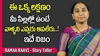 What are Good Leadership Qualities || How to be a Leader || Ramaa Raavi || SumanTV