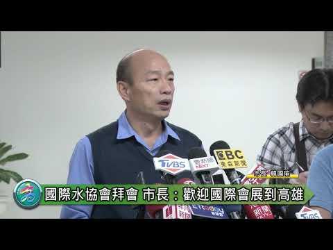 NGO國際水協會拜會 韓國瑜:歡迎國際會展到高雄