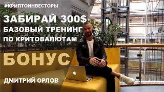 ЗАБИРАЙ БОНУС НА 300$ БАЗОВЫЙ ТРЕНИНГ ПО КРИПТОВАЛЮТЕ #криптоинвесторы