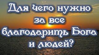 Для чего нужно за все благодарить Бога и добрых благотворительных людей? - Пестов Н.Е.