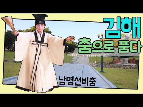 김해, 춤으로 품다 | 생생투데이 사람과 세상 | 20191112