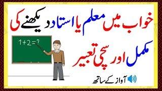 meaning of dreams in urdu | sapna dekhne ka matlab | meaning of