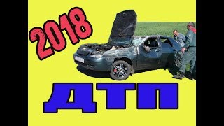 Подборка дтп 2018 аварии