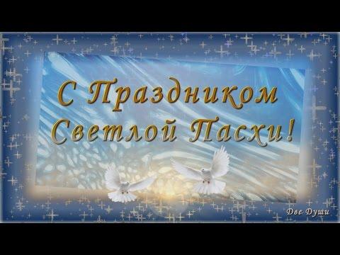 🌺Очень красивое оригинальное поздравление с Праздником Пасхи 🌺