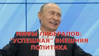 Мифы. Об успешности внешней политики Путина