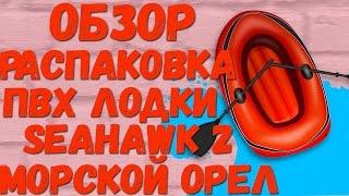 морской орел-3 лодка видео