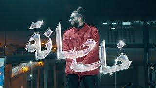 Abo EL Anwar X Lil Baba - Khalsana (Official Music Video) | ابو الانوار و ليل بابا - خلصانة تحميل MP3