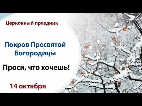ПОКРОВ - ПРОСИ ЧТО ХОЧЕШЬ! // 14 октября // Покров 2018