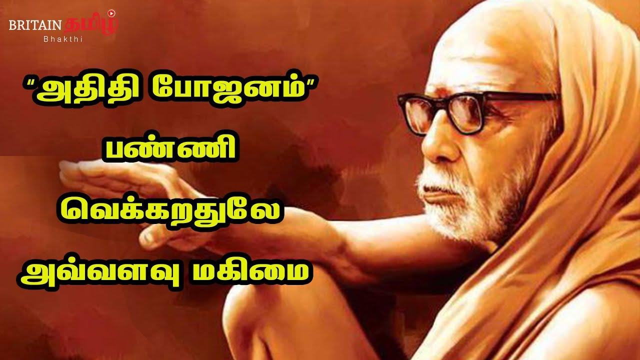 maha-periyava-அதத-பஜனம-பணண-வககறதல-அவவளவ-மகம-இரகக-ஸவம-britain-tamil