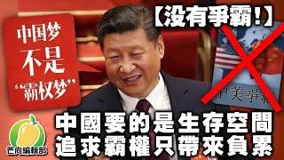 20191123J 【沒有爭霸】中國要的是生存空間  追求霸權只帶來負累   |   芒向快報