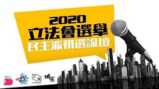 2020立法會選舉 民主派初選論壇 - 新界東