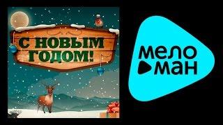 НОВЫЕ ПЕСНИ К НОВОМУ ГОДУ - Сборник Новогодних песен