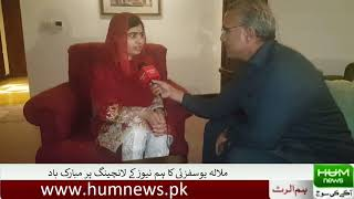 Interview with Malala Yousafzai for Hum News Sherin Zada