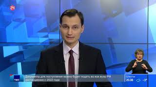 Новости от 17 ноября 2020 18.00