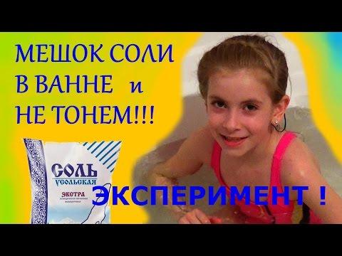 ВАННА С  СОЛЬЮ / Что будет если растворить в ванне 50 кг поваренной соли?