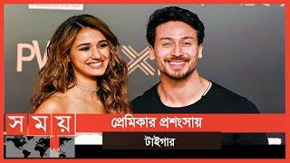 দিশার নাচ দেখে হলেন মুগ্ধ ! | Disha Patani | Tiger Shroff | Somoy Entertainment