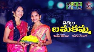 Saddula Bathukamma Promo // Village Comedy Video // 5 Star Laxmi // Srikanth // Venky // MD