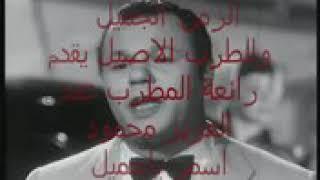 تحميل و استماع عبد العزيز محمود (يااسمر ياجميل ) نادره نشر جبار الساعدي / MP3