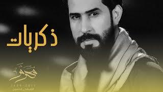 ذكريات I احمد الساعدي I فيديو كليب 2018