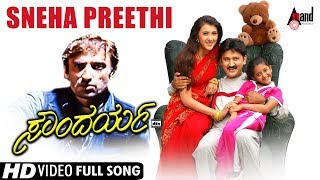 Soundarya | Sneha Preethi | Kannada Video Song | Ramesh