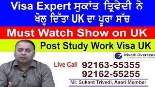 Student Visa Expert ਸੁਕਾਂਤ ਤ੍ਰਿਵੇਦੀ ਨੇ ਖੋਲ੍ਹ ਦਿੱਤਾ UK ਦਾ ਪੂਰਾ ਸੱਚ I Post Study Work Visa UK
