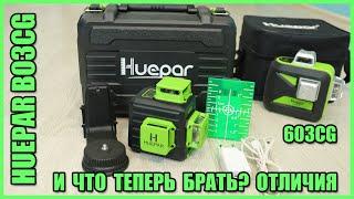 Лазерный уровень Huepar 3D бирюзовый луч+ ПРОТИВОУДАРНЫЕ АЛЮМИНИЕВЫЕ БАШНИ!!! от компании NeoMag - видео