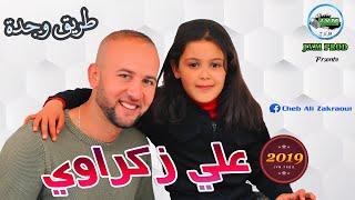 تحميل اغاني مجانا Ali Zakraoui 2019 | اجمل اغنية راي عروبي هبآآل