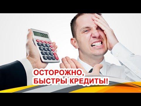 Осторожно, быстрые кредиты