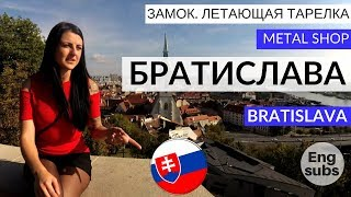 preview picture of video 'Братислава. Словакия. Достопримечательности и Metal shop (Eng subs)'
