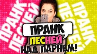 ПРАНК ПЕСНЕЙ НАД ПАРНЕМ!