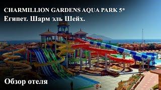Charmillion Gardens Aqua Park 5*