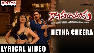 'Netha Cheera' Song from 'Katamarayudu'