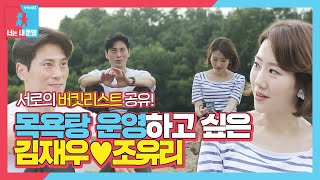 SUB Same Bed, Different Dreams S2 EP157